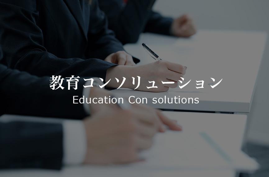 教育コンソリューション